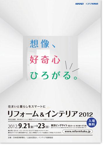 リフォーム&インテリア2012