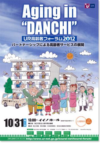 """Aging in """"DANCHI"""" UR 高齢者フォーラム2012"""