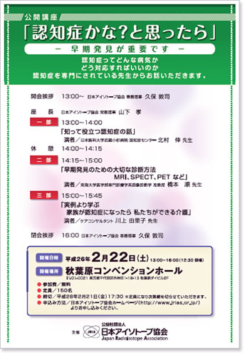 公益社団法人 日本アイソトープ協会 公開講座