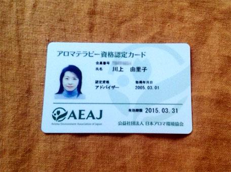 アロマテラピー資格認定カード