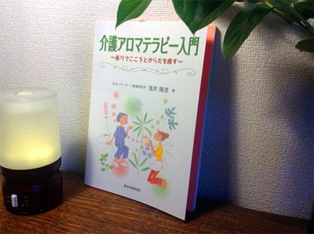日本アロマコーディネーター協会常任理事:浅井隆彦公式サイト/http://www.asai-takahiko.com