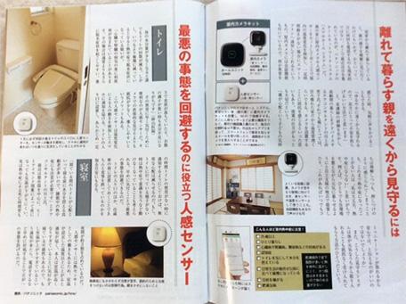 「週刊現代」2016年7月9日発行「室内熱中症から親を守る!」