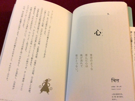 赤根彰子先生の新刊「ことばのヨーガ」