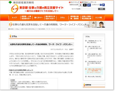 東京都産業労働局コラム