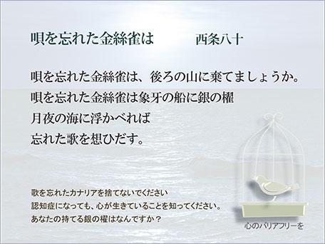 川上由里子オリジナルセミナー「もしも家族が認知症になったら」より セミナー最後、川上からのメッセージは西条八十さんの童謡を紹介しながら