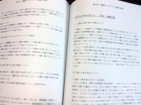 「介護離職防止策検討のための特別調査」報告書