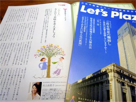 季刊誌「Let's Plaza」