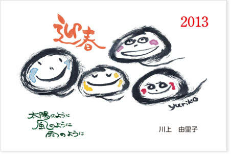 年賀状2013