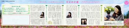 2013年11月8日付 読売新聞東京本社版 朝刊 「介護の日」広告特集(pdf)