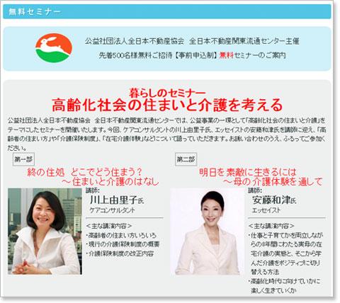 公益社団法人全日本不動産協会 全日本不動産関東流通センター主催セミナー