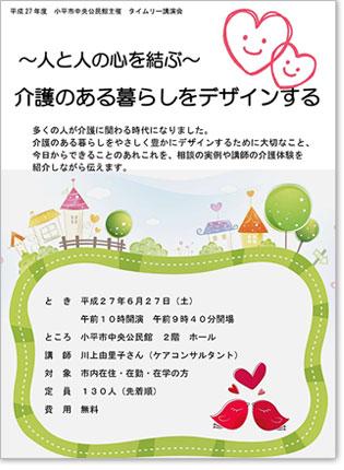 小平市中央公民館セミナー