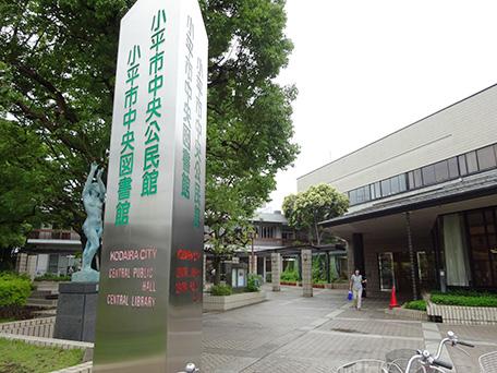 小平市中央公民館