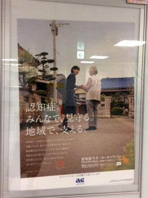 認知症キャラバン・メイト養成研修会