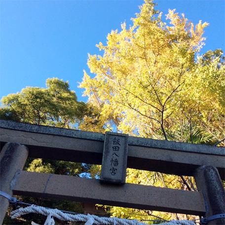 飯田八幡宮