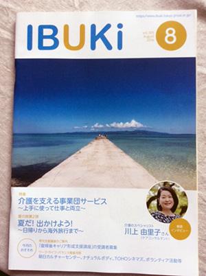 東京都職員様向け発行誌「IBUKI」