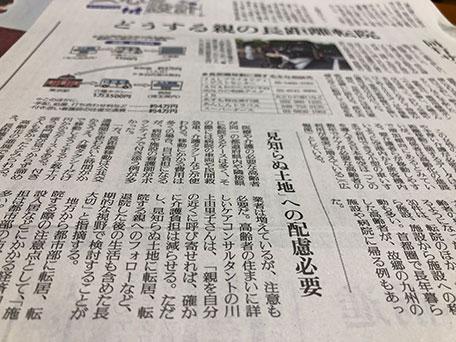 読売新聞 平成18年1月19日夕刊